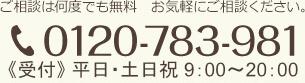 0120-783-981 受付時間 9:00〜20:00