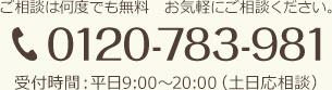 0120-783-981 平日受付時間 9:00〜20:00